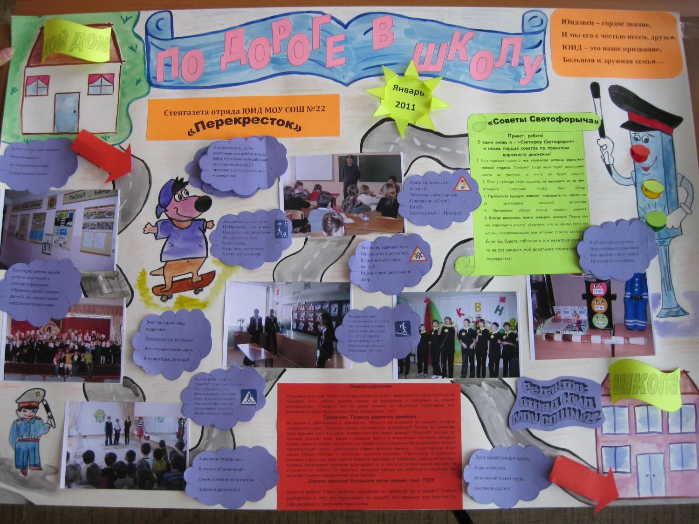 Как сделать плакат в школе