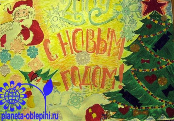 Плакат на новый год 2015 своими руками