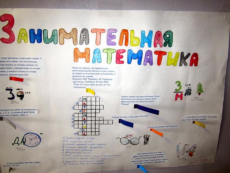 Стенгазета по математике 7 класс своими руками