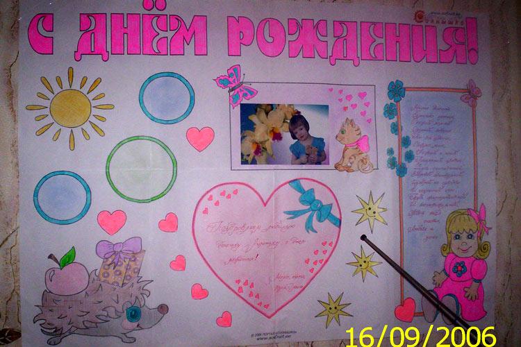 Плакат с днем рождения своими руками для подруги
