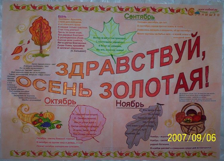 Стенгазета и плакат на День матери 2017 своими руками в 4