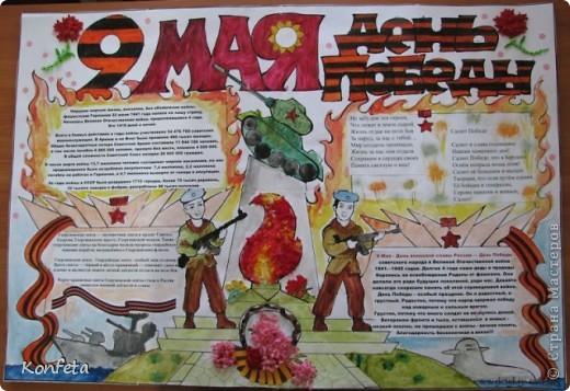 Плакат своими руками ко дню победы