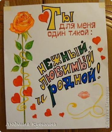 Плакат на годовщине свадьбы своими руками