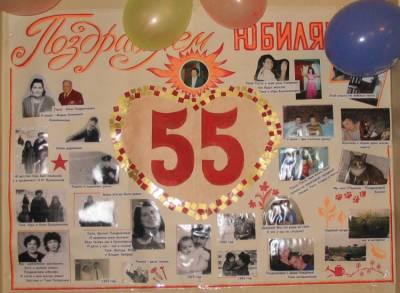 Плакаты на юбилеи 55 своими руками